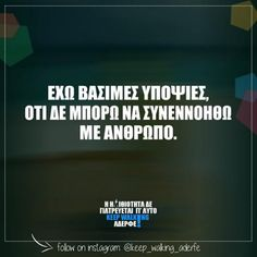 Find images and videos about greek quotes, greek and γρεεκ on We Heart It - the app to get lost in what you love. Favorite Quotes, Best Quotes, Funny Quotes, Funny Memes, Life In Greek, Funny Greek, Funny Statuses, Quotes And Notes, Greek Quotes