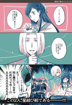 Ferdinand, Light Novel, Anime Manga, Book Worms, Template, Animation, Seasons, Comics, Books