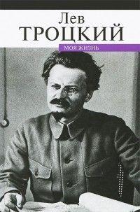 Правдив ли Лев Троцкий перед читателем? Со своей стороны он не может ошибаться. Но проще не говорить до конца, чтобы создать нужное о себе представление.