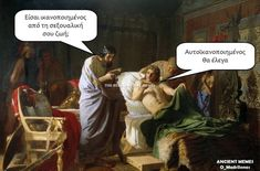 Ancient Memes, Funny Photos, Hilarious, Jokes, Humor, Movie Posters, Painting, Greeks, Humour