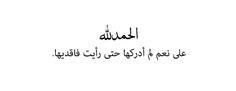 Peace Be Upon Him, Arabic Calligraphy, Islamic, Pray, Arabic Calligraphy Art