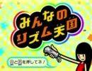 【作業用BGM】みんなのリズム天国 ほぼ全BGM集 前半 - ニコニコ動画