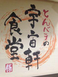 20140825 Kanazawashi Ishikawaken Japan 金沢にあるとんバラの宇宙軒食堂 名前がステキです!
