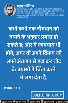 #AbrahamLincoln #HindiQuotesImages #हद  और #बलतचतर दख .. http://ift.tt/2dPwoXi