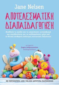 Βιβλίο, Αποτελεσματική διαπαιδαγώγηση, Jane Nelsen - Dioptra.gr Jane Nelsen, Baby Love, Books To Read, Ads, Reading, Gifts, Blog, Presents, Reading Books