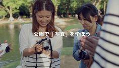 公園で「写真」を学ぼう