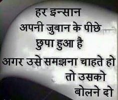 213 Best Hindi Lines Images Manager Quotes Quotations Quote