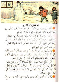 Arabic Alphabet Letters, Arabic Alphabet For Kids, Arabic Lessons, Good Student, Arabic Language, Learning Arabic, Short Stories, Vocabulary, Knowledge