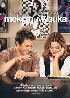 Music and Lyrics Full Movie Online 2007