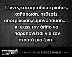 Image about greek quotes in Funny😂 by foteini_klmv Funny Greek Quotes, Greek Memes, Funny Picture Quotes, Sarcastic Quotes, Funny Quotes, Life Quotes, Very Funny Images, Funny Statuses, Clever Quotes