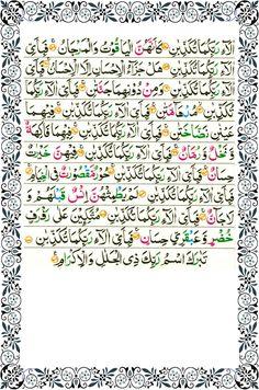 Surah Rehman Page 3 with Recitation by Abdul Rahman al Sudais Islamic Surah, Surah Al Quran, Islamic Teachings, Islam Quran, Islamic Images, Islamic Art, Islamic Quotes, Quran Verses, Quran Quotes