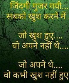 Apj Quotes, Life Quotes Pictures, Hindi Quotes On Life, True Quotes, Hindi Qoutes, Nice Good Morning Quotes, Morning Wishes Quotes, Good Thoughts Quotes, Good Life Quotes