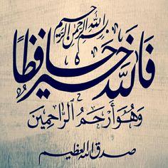 فالله خير حافظا وهو أرحم الراحمين