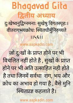 #BhagavadGita #gitaupdesh #geeta #spirituality #hinduism #geetaquotes #gitaquotes #krishna #radharani #prabhu #sanskriti Sanskrit Quotes, Sanskrit Mantra, Sanskrit Words, Hindu Quotes, Hindu Mantras, Krishna Quotes, Wisdom Quotes, Words Quotes, Book Quotes