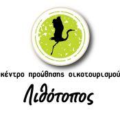 Στο Λιθότοπο, σε μικρή απόσταση από το φράγμα της λίμνης, δημιουργήθηκε το κέντρο προώθησης οικοτουρισμού από το Δήμο Ηράκλειας. Περιλαμβάνει έκθεση με ταριχευμένα πουλιά, έκθεση φυτών της περιοχής, καθώς επίσης και έκθεση παραδοσιακών προϊόντων της περιοχής.