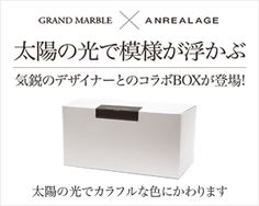 グランマーブル× ANREALAGE 太陽の光で模様が浮かぶ 気鋭のデザイナーとのコラボBOXが登場!