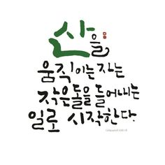Wise Quotes, Famous Quotes, Korean Quotes, Doodle Lettering, Best Comments, Idioms, Proverbs, Cool Words, Life Lessons