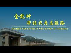 全能神教會福音微電影《全能神帶領我走患難路》
