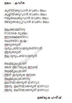 ::My Hobbies::: ജലം : കുട്ടികള്ക്കായ് ഒരു കുട്ടി കവിത Malayalam ...