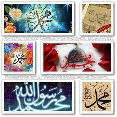 SallAllahu Alaihi Wasallam Islamic Wallpaper, Islamic Images, Peace Be Upon Him, Allah, My Love, Frame, Calligraphy, Board, My Boo