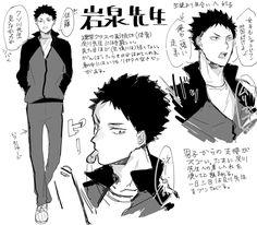 (1) メディアツイート: ロ品(@kireji9729)さん | Twitter Iwaizumi Hajime, Iwaoi, Haikyuu Anime, Anime Chibi, Hinata, Yamaguchi Tadashi, Chibi Sketch, Haikyuu Characters, Male Poses