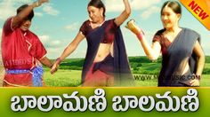 Super Hit Folk Songs - Balamani Balamani | Janapada Geethalu | Folk Vide... Dj Songs List, Dj Mix Songs, Dj Download, Mp3 Song Download, Latest Dj Songs, Mp3 Music Downloads, Dj Remix, Audio Songs, Folk