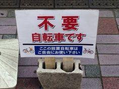 放置自転車を防ぐための看板。 『ご自由にお使いください』って 効果ありそう。