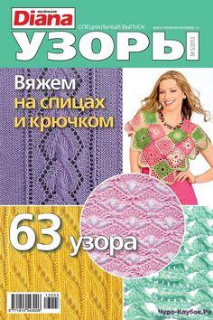 Журнал по вязанию, онлайн, скачать DIANA Сп 2013-05 Узоры DIANA Сп 2013-05 Узоры