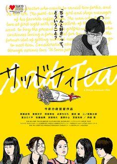 英文標題與漢字標題的重疊 Japanese Movie Poster: Sad Tea. 2013