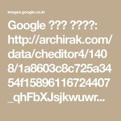 Google 이미지 검색결과: http://archirak.com/data/cheditor4/1408/1a8603c8c725a3454f15896116724407_qhFbXJsjkwuwrwCtWLrM7mDY.jpg
