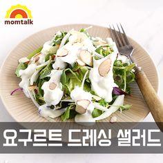 다이어트에 딱! 다양한 재료의 샐러드 레시피 총집합 : 정보 : 맘톡 Potato Salad, Food And Drink, Potatoes, Vegan, Ethnic Recipes, Potato, Vegans