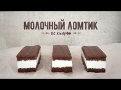 Diet Desserts, Healthy Dessert Recipes, Diet Recipes, Cake Recipes, Cooking Recipes, Tasty, Yummy Food, Cooking Chef, Food And Drink