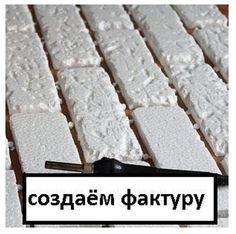 """""""Кирпичная стена"""" своими руками (Diy)"""