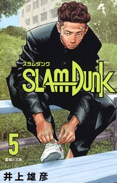 Slam Dunk Manga New Edition Cover Art - Full Collection Slam Dunk Manga, Manga Drawing, Manga Art, Manga Anime, Miyagi, Inoue Takehiko, Manga News, Manga Covers, Slammed