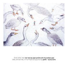 אירנה גלוזמן בת צבי - חיות יוצאות מאגדות. בית יד לבנים רעננה. אוצרת אורנה פיכמן