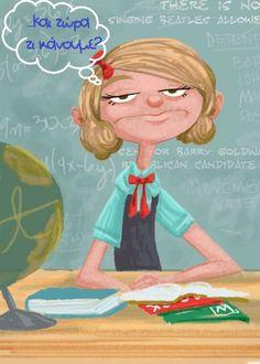 Η πρώτη μέρα στο σχολείο είναι μια δοκιμασία για όλα τα παιδιά και για αυτά που θα προσαρμοστούν δύσκολα αλλά και για τα πιο ψύχραιμα . Καινούρια δασκάλα, καινούρια τάξη, καινούριοι συμμαθητές ίσως, ν