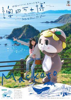 奥四万十観光ポスター Dm Poster, Type Posters, Typography Poster, Typography Design, Japan Tourism, Travel And Tourism, Japanese Graphic Design, Japanese Prints, Typography Magazine