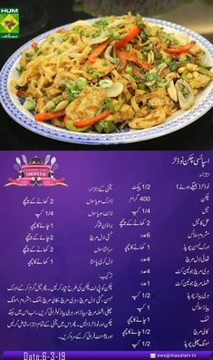 Spicy chicken noodle Chicken Chowmein Recipe, Chilli Chicken Recipe, Steak Fajita Recipe, Chicken Recipes, Cooking Recipes In Urdu, Fun Cooking, Spicy Chicken Noodles, Shireen Anwar Recipes, Indian Food Recipes