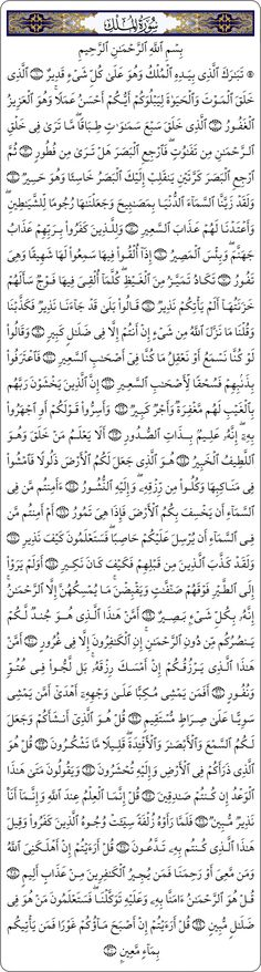 Surah Al Mulk. Recite this surah every night before sleeping to seek refuge from torment of grave Islamic Qoutes, Islamic Dua, Islamic Inspirational Quotes, Islamic Phrases, Arabic Quotes, Duaa Islam, Allah Islam, Islam Quran, Islam Hadith