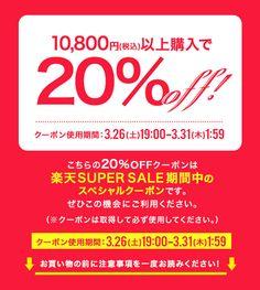 【楽天市場】イベント> *楽天スーパーセール> *20%OFFクーポン:soulberry