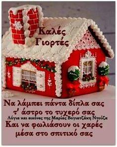 Merry Christmas Gif, Xmas, Snowball, Gingerbread, Seasons, Festive, Facebook, Christmas Crafts, Embroidery