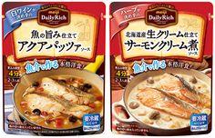 「Daily Rich」シリーズより、魚介を使って作る調理ソース