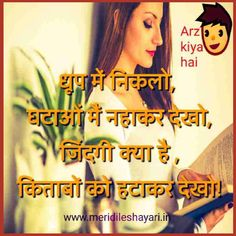 Two Line Shayari in Hindi on Life Smile Word, Second Line, Romantic Shayari, Good Thoughts Quotes, Love Quotes In Hindi, Shayari In Hindi, Krishna Love, In My Feelings, Words
