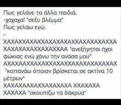 χαχαχαχα έτσι ακριβώς Funny Jokes, Geek Stuff, Humor, Zodiac Signs, Quotes, Greek, Memes, Street, Geek Things
