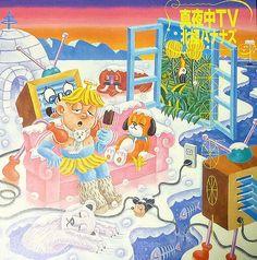 北極バナナズ* - 真夜中TV (Vinyl, LP) at Discogs