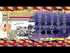 046     新古今・巻十一  Shin-Kokin(waka)-shu,    vol.11     恋  love        題不知──曾禰好忠  untitled        由良の門を   渡る舟人   かぢを絶え   行方も知らぬ  ...