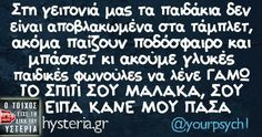 Λολ Funny Greek Quotes, Funny Picture Quotes, Funny Photos, Funny Vid, Stupid Funny Memes, Hilarious, It's Funny, Funny Stuff, Just For Laughs