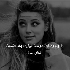 White Girl Pictures, Text Pictures, Best Quotes, Funny Quotes, Picture Writing Prompts, Persian Poetry, Birthday Quotes For Best Friend, Trippy Wallpaper, Cute Love Gif