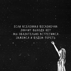 Если Teen Quotes, Lyric Quotes, Cute Quotes, Motivational Quotes, Lyrics, Good Thoughts, Positive Thoughts, Love You Poems, Word Of Mouth