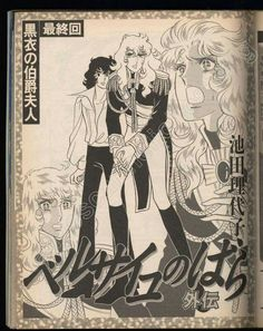 Versailles, Anime Love, Comics, Lady, Rose, Pink, Cartoons, Roses, Comic